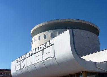 Voyage Volgograd - Musée de la bataille de Stalingrad